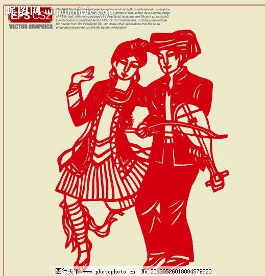 侗族剪纸 侗族矢量人物图案 庆阳剪纸 中华民族 少数民族 56个民族