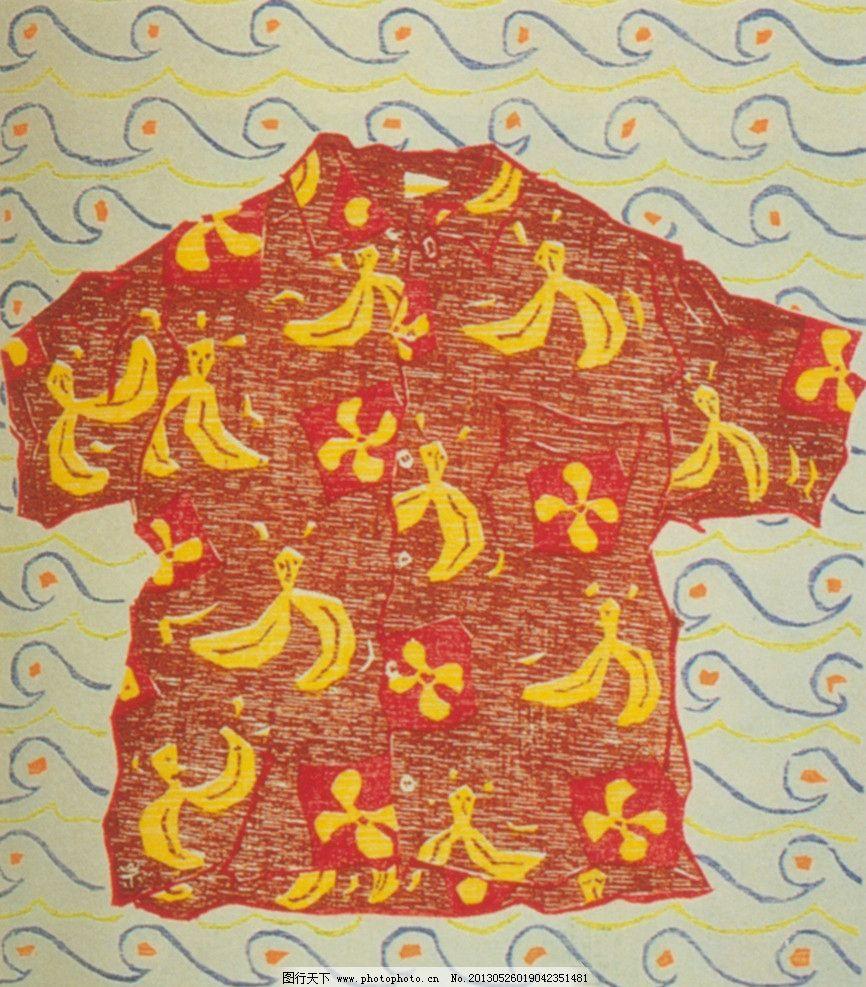 插画 衣服 衣物 香蕉 水果 花纹 绘画书法 文化艺术 设计 350dpi tif