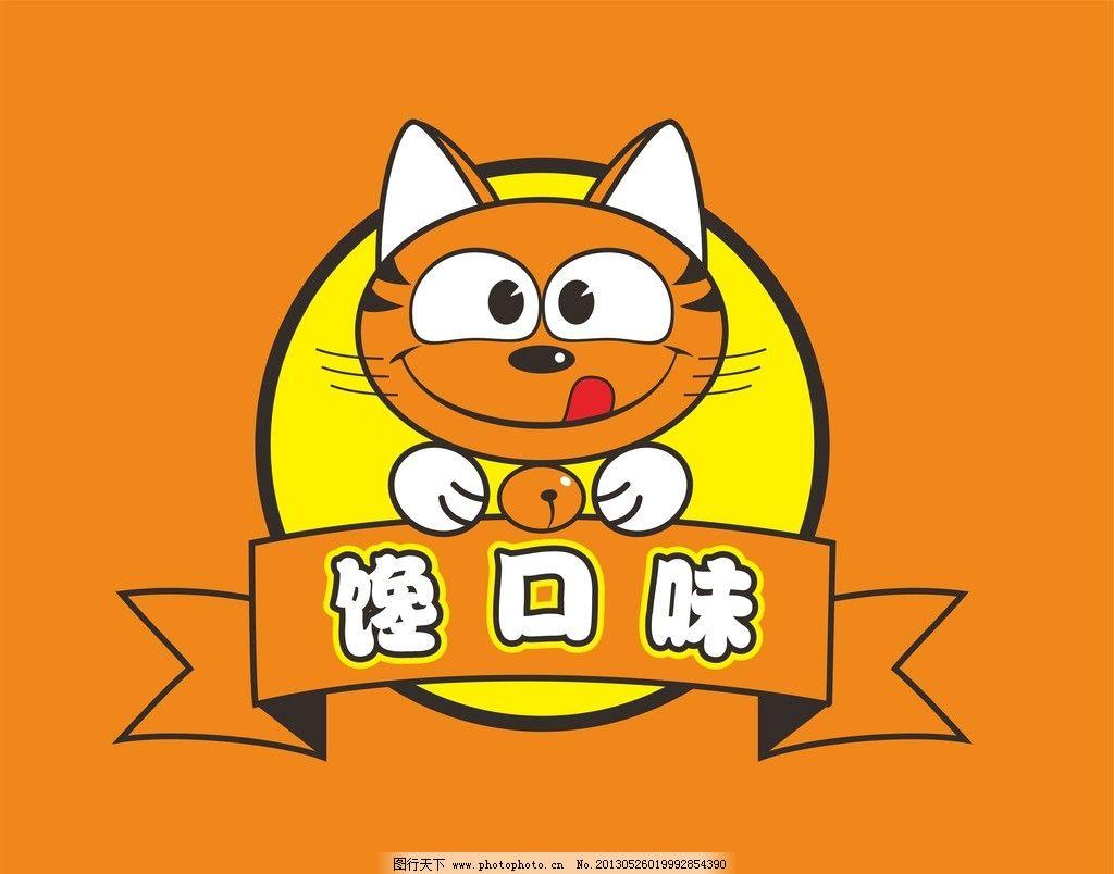 标志 logo 餐馆 食品 猫 馋口味 圆形 餐馆食品标志 企业logo标志