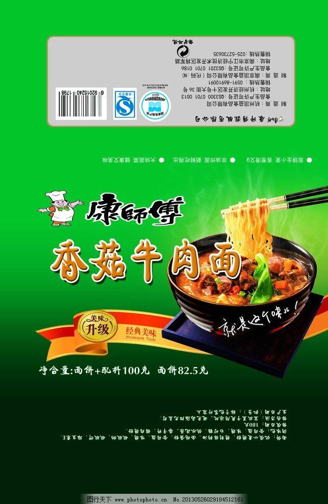 康师傅方便面 方便面 包装设计 康师傅 设计稿 牛肉面 广告设计模板图片
