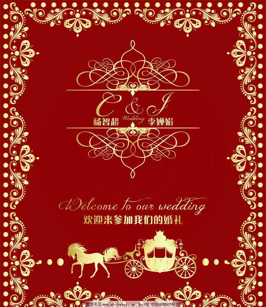 迎宾牌 红 马车 婚礼 logo 设计 wedding 婚庆 广告设计 矢量 cdr