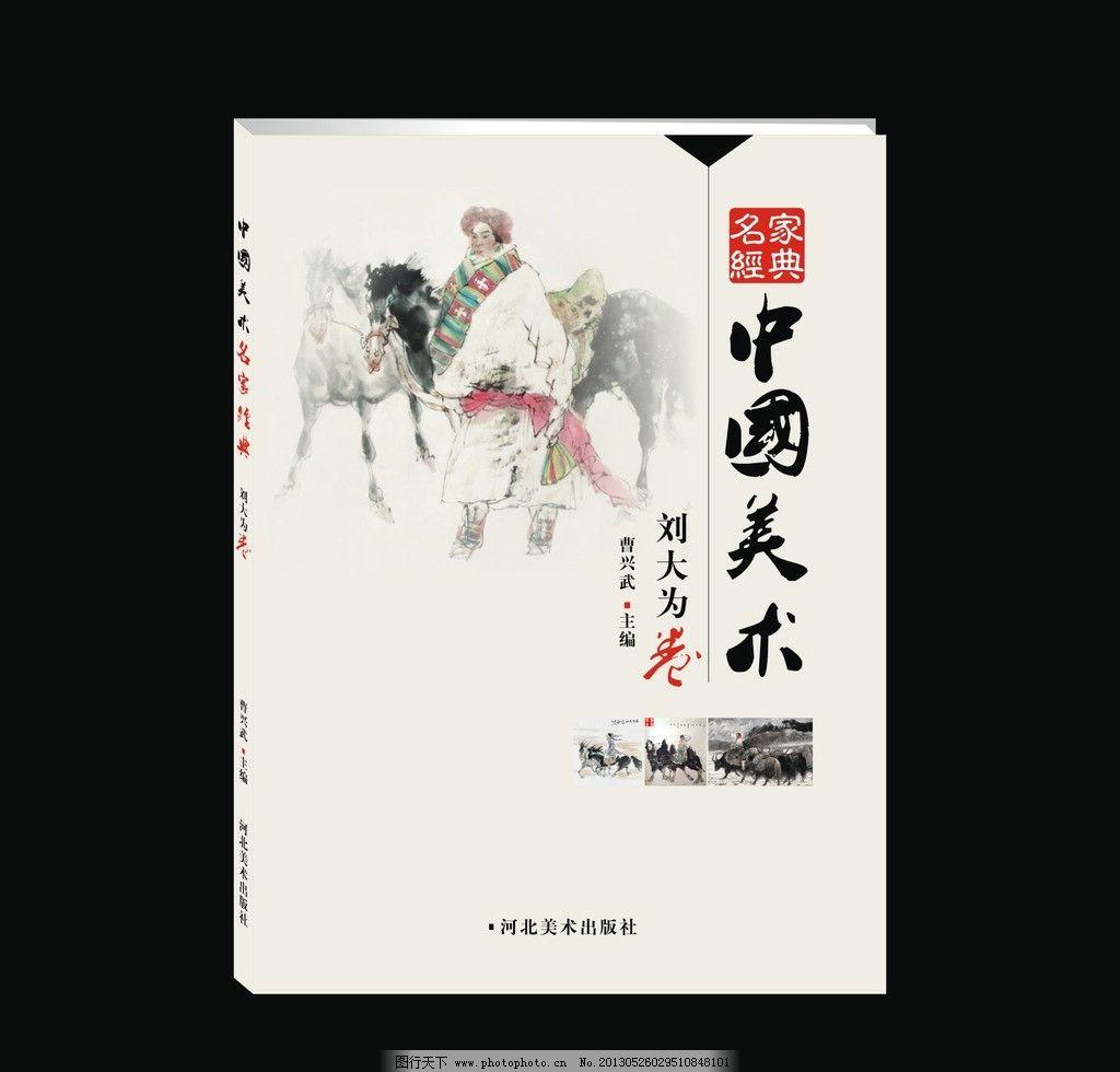 书籍封面设计 美术 书籍 封面设计 平面设计 排版 广告设计 矢量 cdr