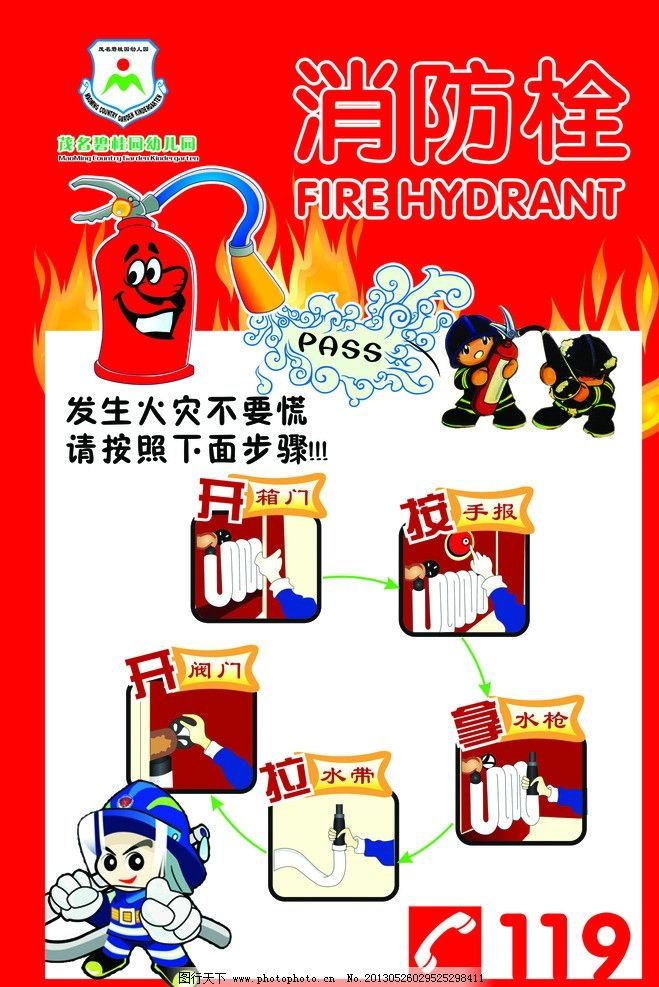 消防栓 幼儿园消防栓 火警 灭火器 矢量