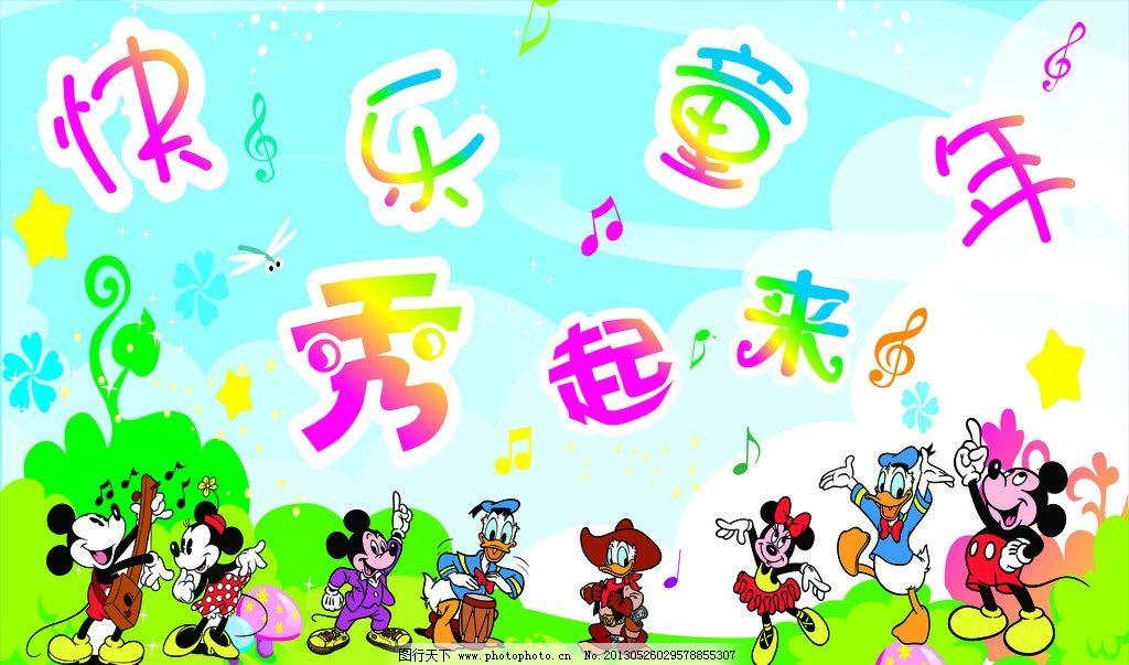 六一儿童节背景图片