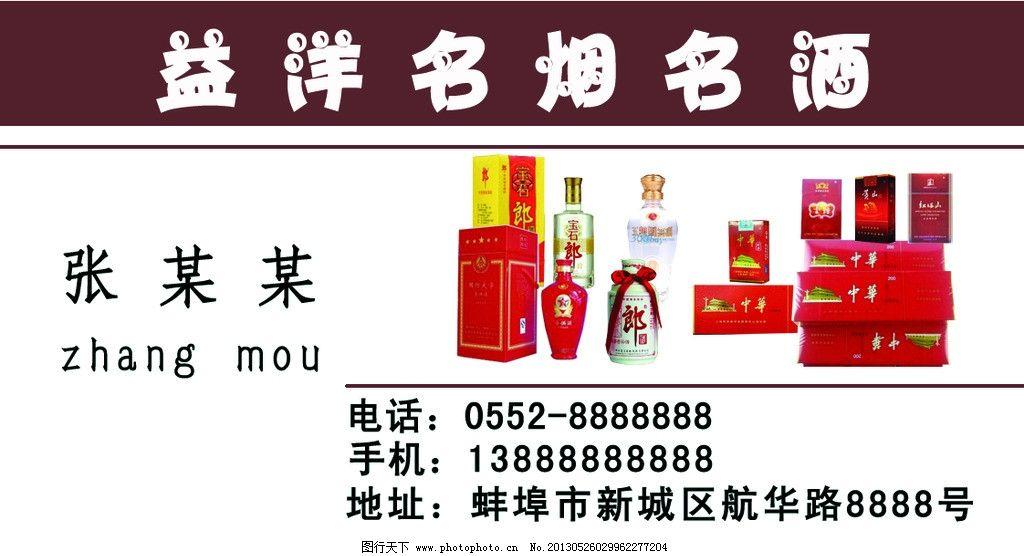 名烟名酒 白色名片 名烟 名酒 名片 烟酒 烟酒店 名片卡片 广告设计模