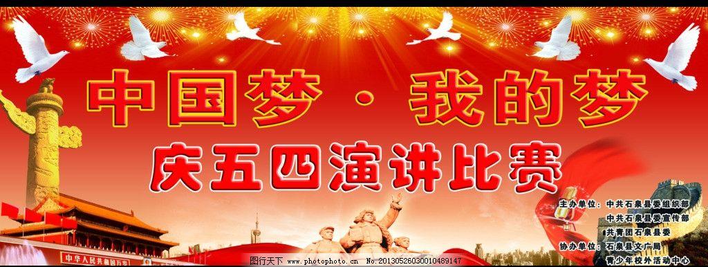 演讲比赛海报 中国梦 五四 演讲比赛 舞台背景 红色 海报设计 广告