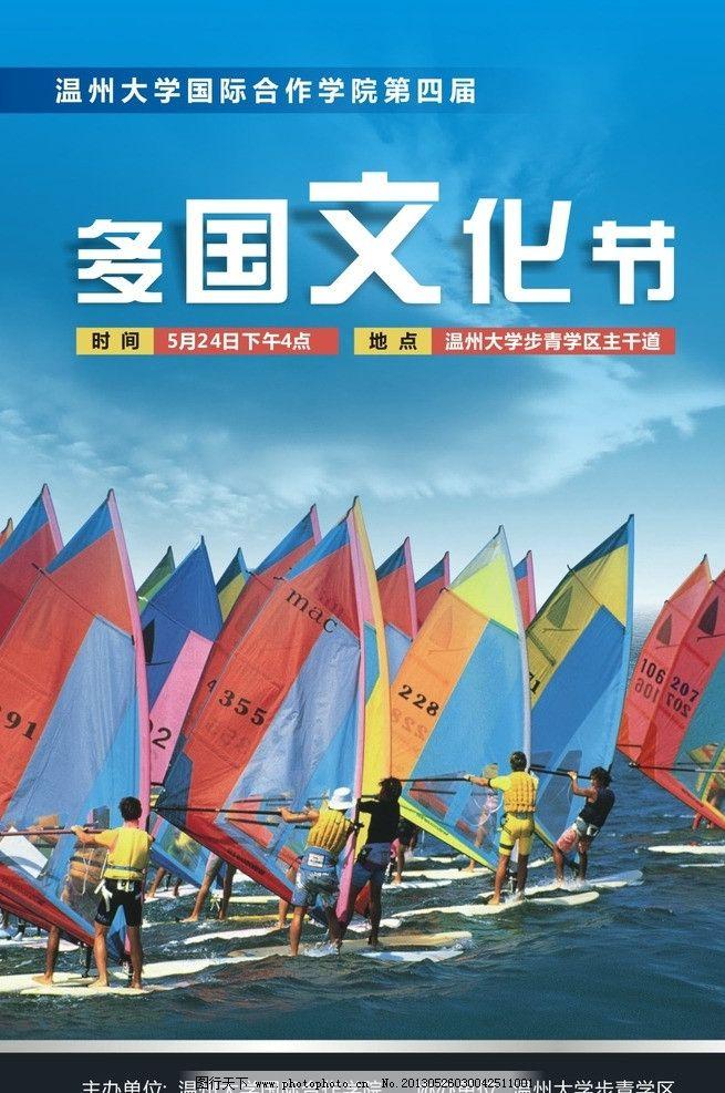 多国文化节 海报 多彩 国际 海报设计 广告设计 矢量