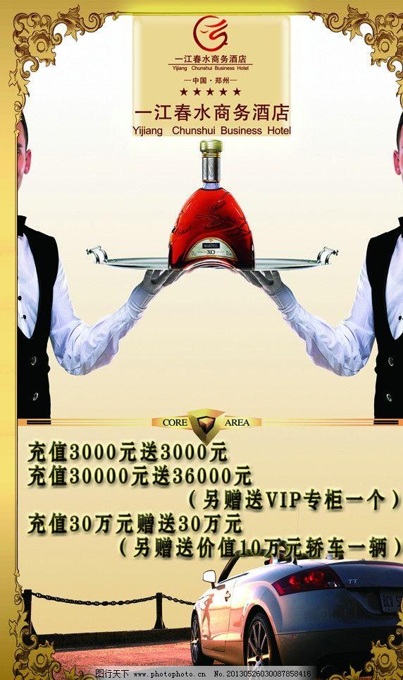 酒店海报 酒店 海报 汽车 红酒 欧式招贴 海报设计 广告设计模板 源