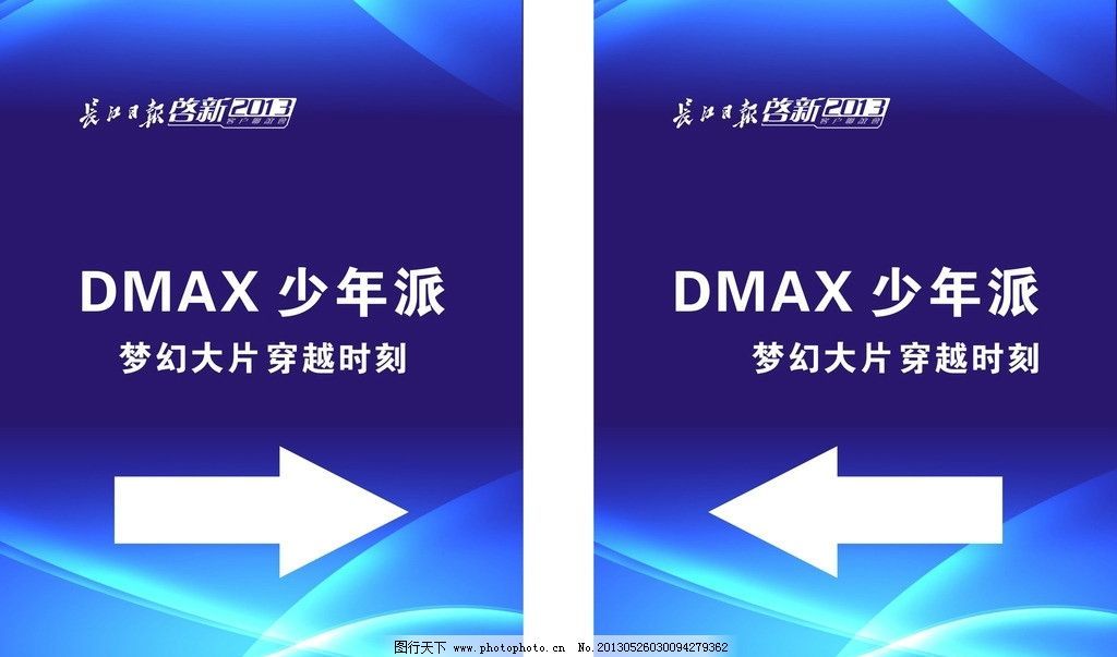 长江日报 标志 矢量 蓝色背景 少年派 梦幻大片 箭头 海报设计