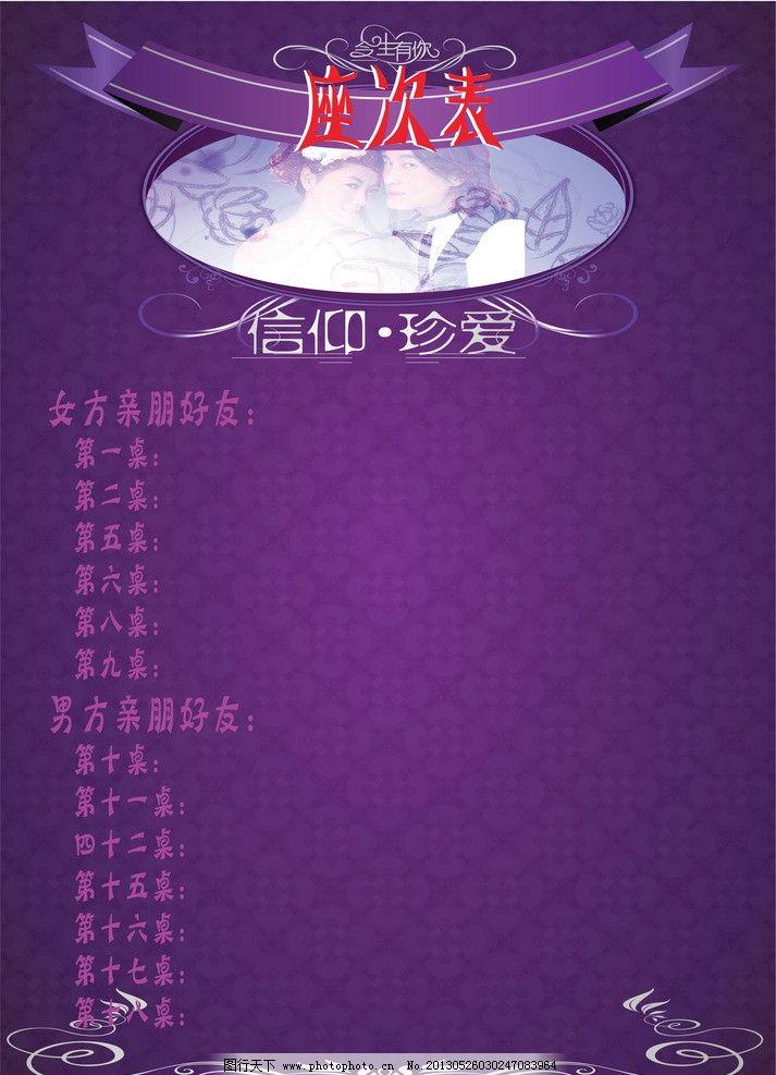 紫色欧式花纹座次表图片