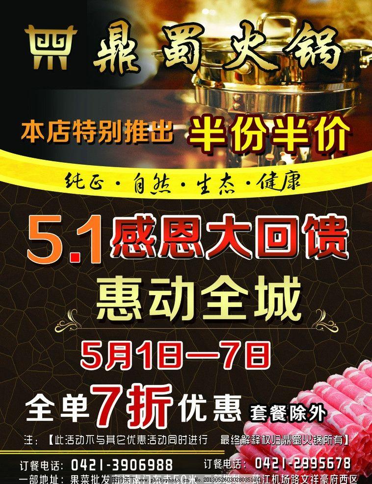 饭店传单 高档传单 传单 dm单 火锅 5月1日 dm宣传单 广告设计模板 源