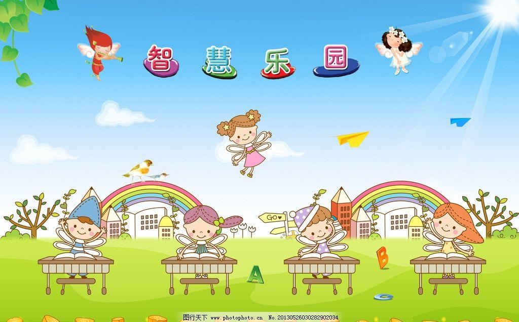 幼儿园展板 智慧乐园 卡通 儿童 小孩 书 书本 英文 字母 学习 吹笛子