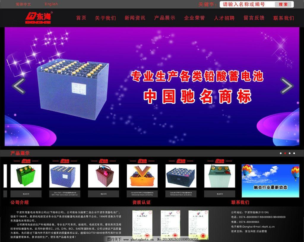 东海网页模板设计图片