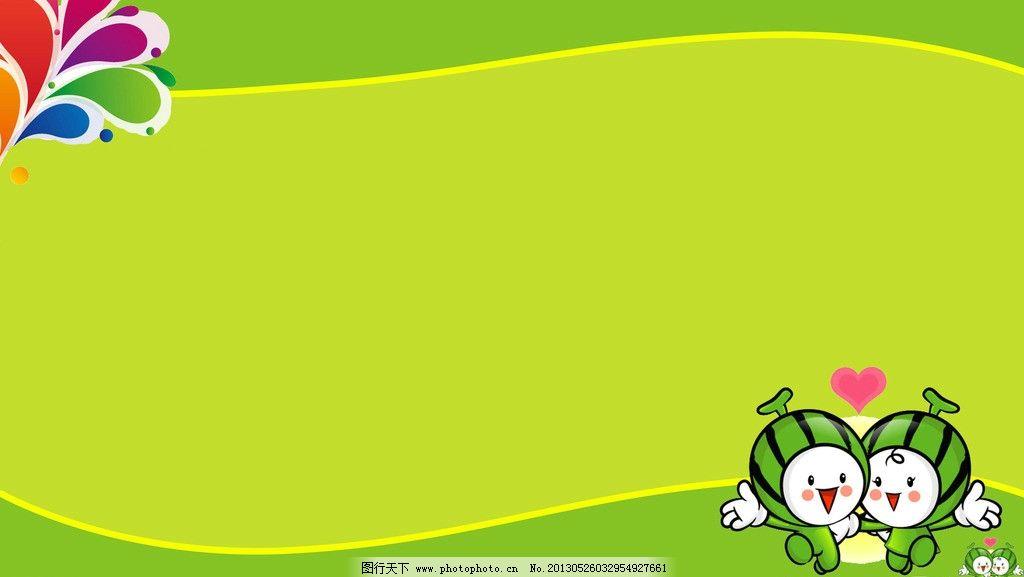 绿色背景 绿色 背景 可爱