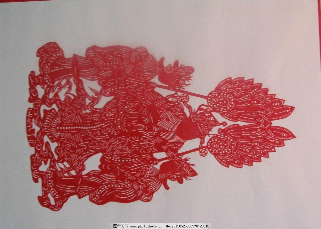 民间剪纸 民间 剪纸 图案 传统文化      文化艺术 摄影 180dpi jpg