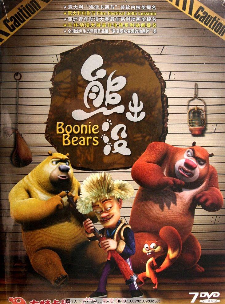 熊出没 熊大 光头强 熊二 动画片 动漫人物 动漫动画 设计 100dpi jpg图片