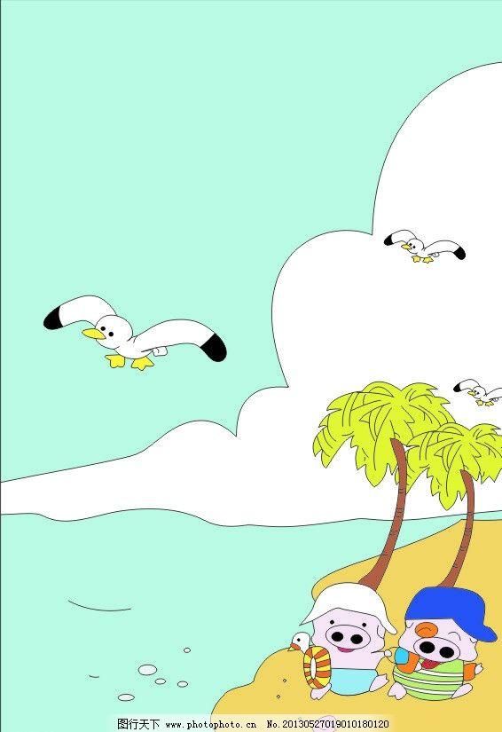 麦兜小猪 麦兜 小猪 椰树 海鸥 蓝天 白云 海滩 石头 海 贝壳 游泳圈