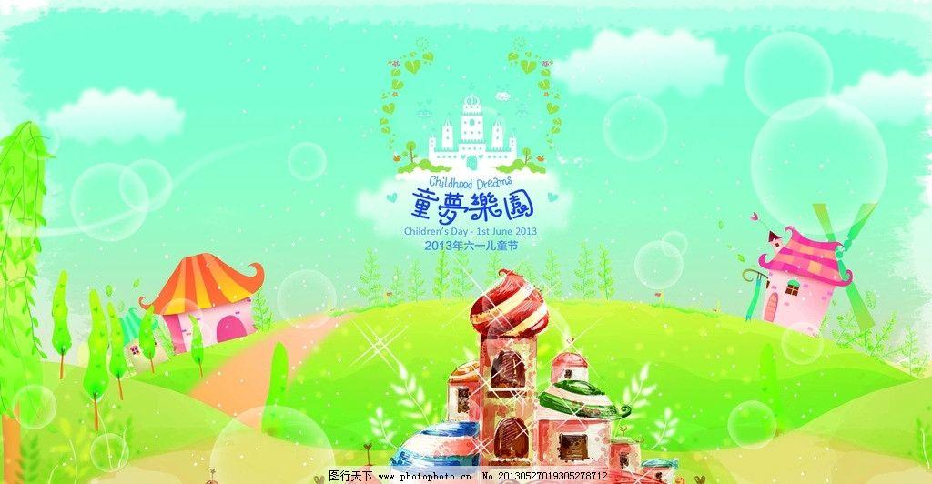 童梦乐园 儿童节 城堡 小房子 卡通 童梦 乐园 六一 psd分层素材 源