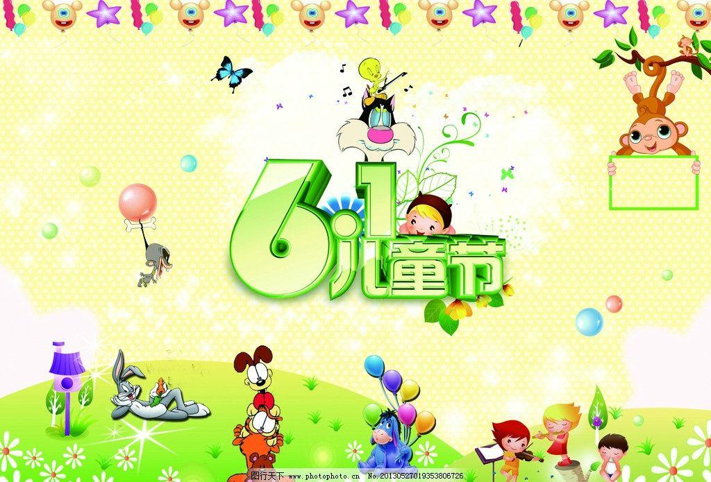 六一儿童节 六一 儿童节 小动物 蝴蝶 猴 熊 猫猫 小人 气球 节日素材