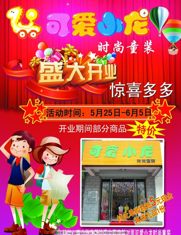 可爱小龙宣传单 可爱小龙童装 开业 红色 六一 儿童节 节日素材
