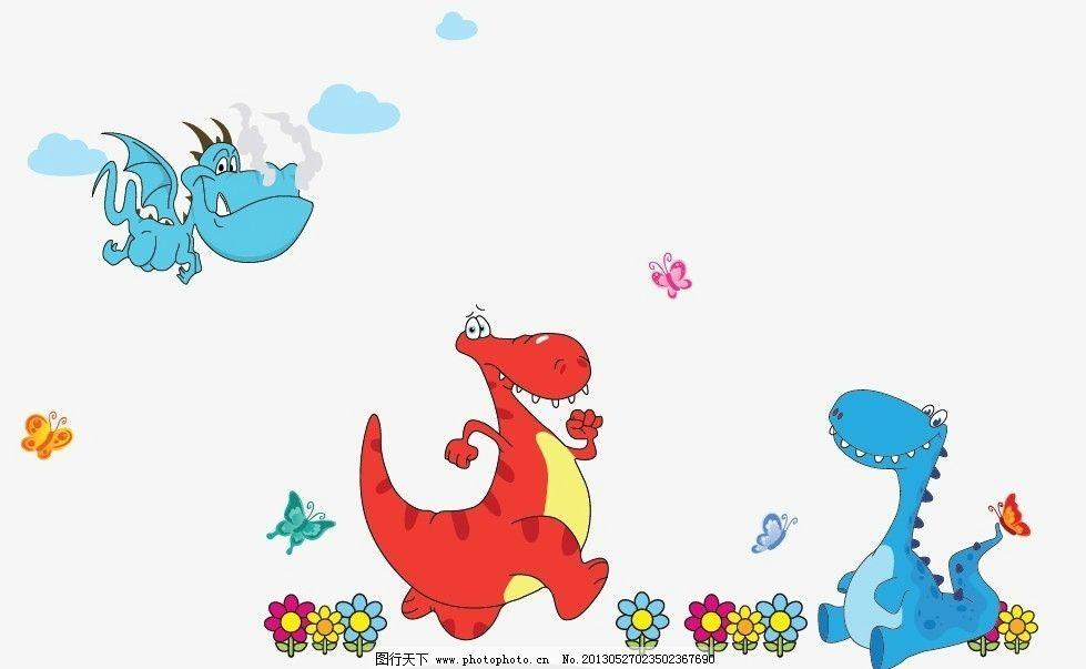 三只恐龙 卡通恐龙 小花 蝴蝶 白云 可爱 儿童幼儿 矢量人物 矢量 ai