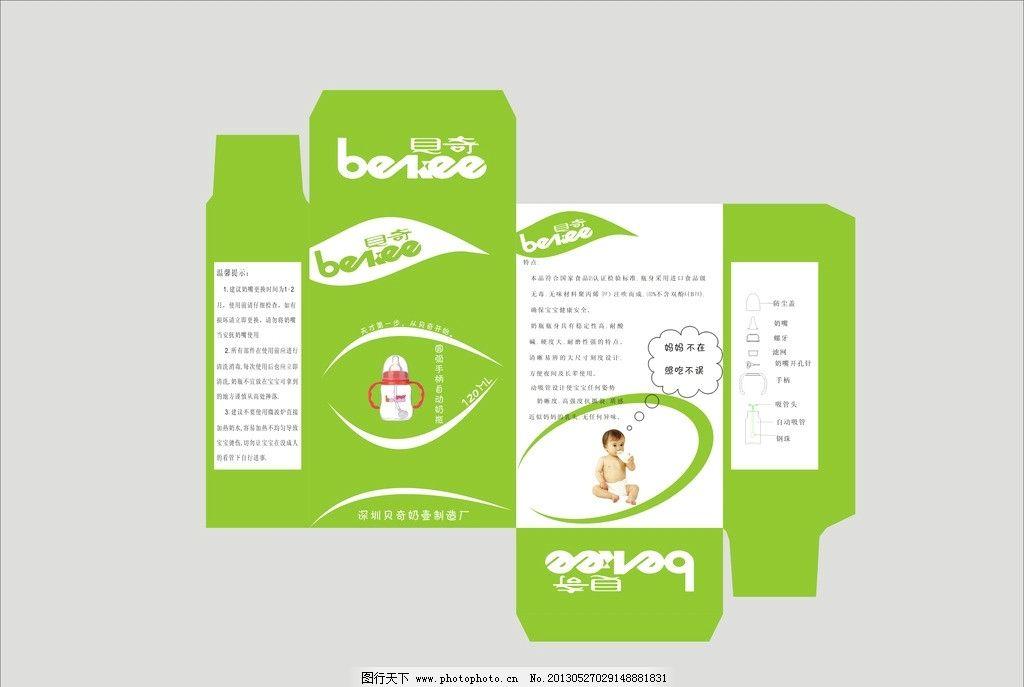 奶瓶包裝盒平面圖 生命 綠色 環保 高檔 平面圖 包裝設計 廣告設計