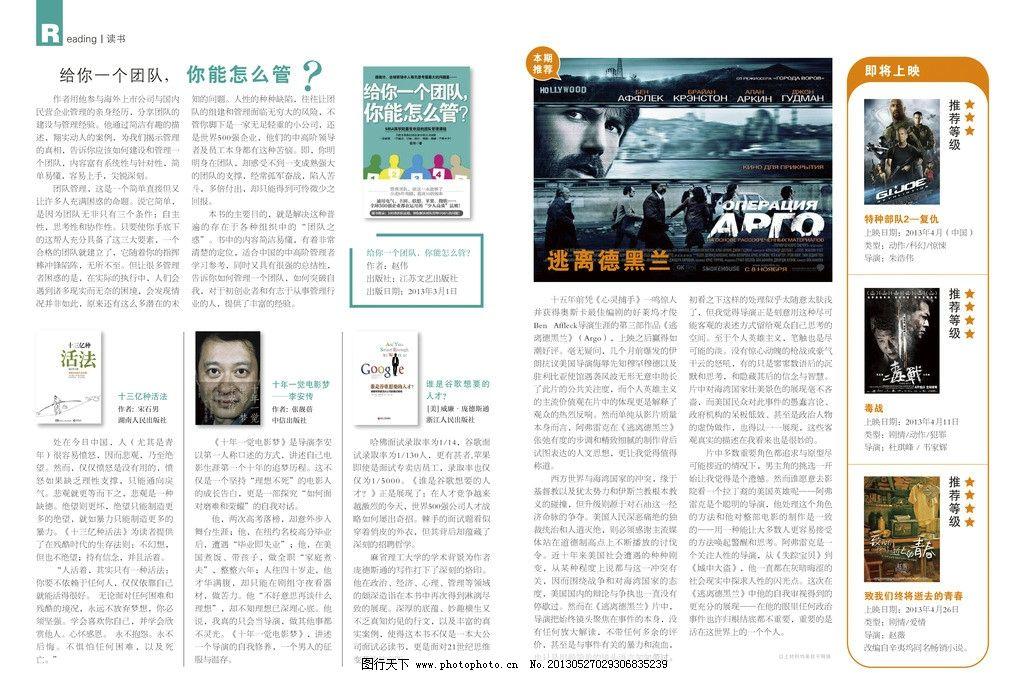 内页设计 版式 版面 排版 画册设计 企业内刊 读书 书籍 推荐 电影