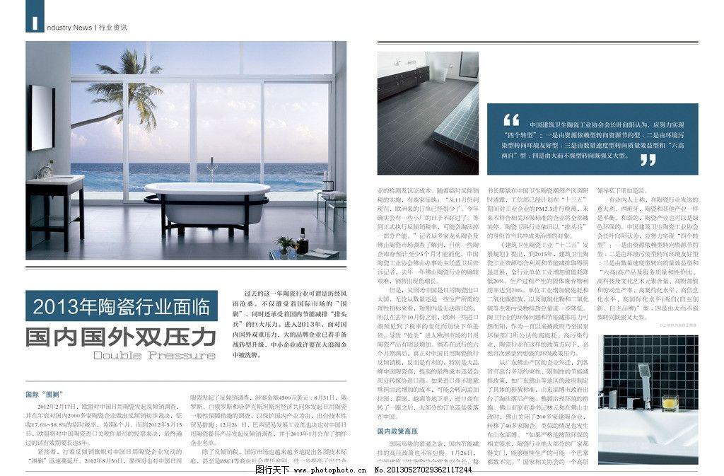 杂志版式设计 杂志设计 内页设计 版面 排版 企业内刊 专题 建材杂志图片