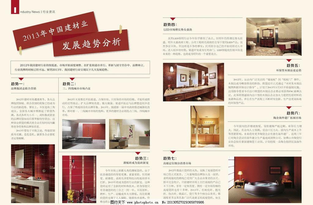 杂志版式设计 杂志设计 内页设计 版式 版面 排版 画册设计 企业内刊