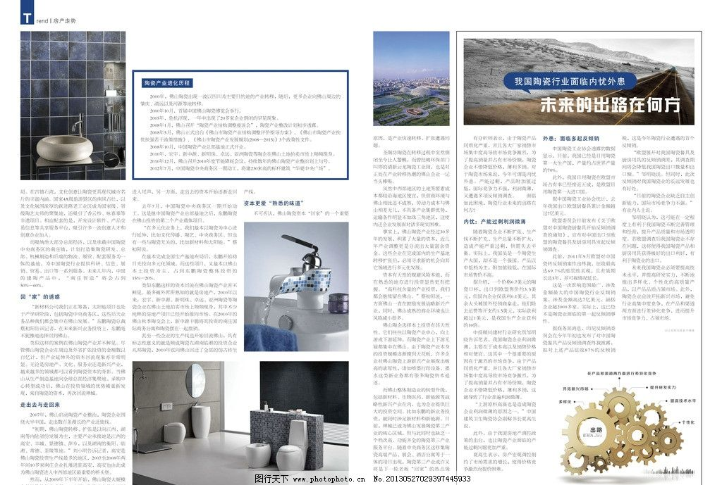 杂志版式排版图片_画册设计_广告设计_图行天下图库