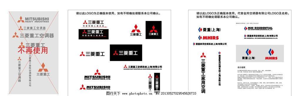 三菱logo正确组合 三菱重工 三菱重工空调 矢量图 广告设计