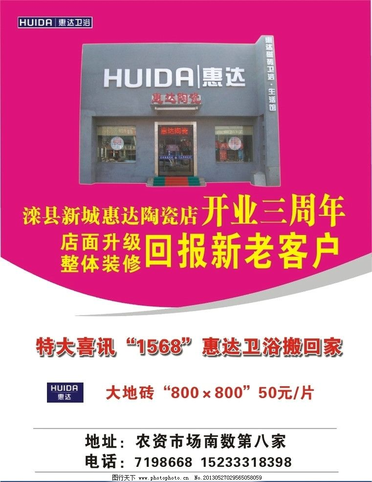 惠达传单 陶瓷 门市 开业 活动 促销 粉色 地址 电话 惠达标志