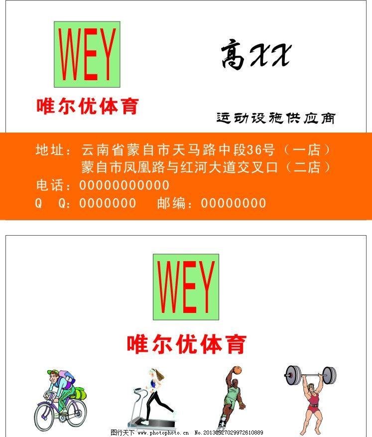 唯尔优体育 唯尔优 体育 器材 运动 装备 名片卡片 广告设计 矢量 cdr