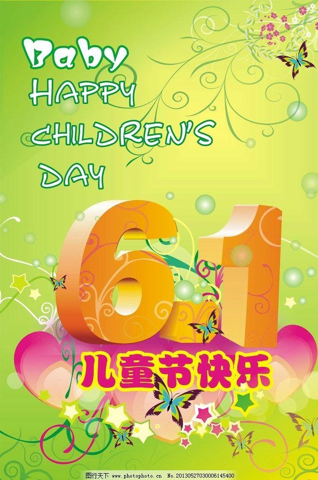儿童节海报 六一 儿童节 六一国际儿童节 海报 素材 花纹 蝴蝶 花
