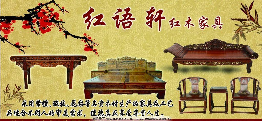 红语轩 家具 红木 古家具 床 海报设计 广告设计模板 源文件