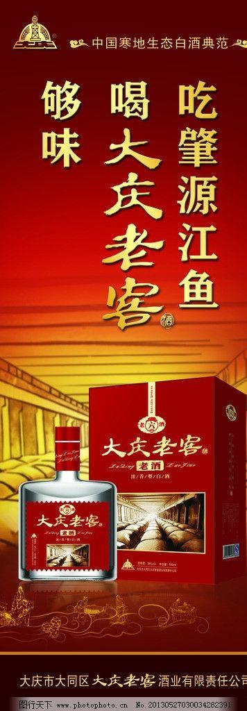 大庆老窖海报 酒 老窖 展架 瓶 大庆老窖      宣传画 海报设计 广告