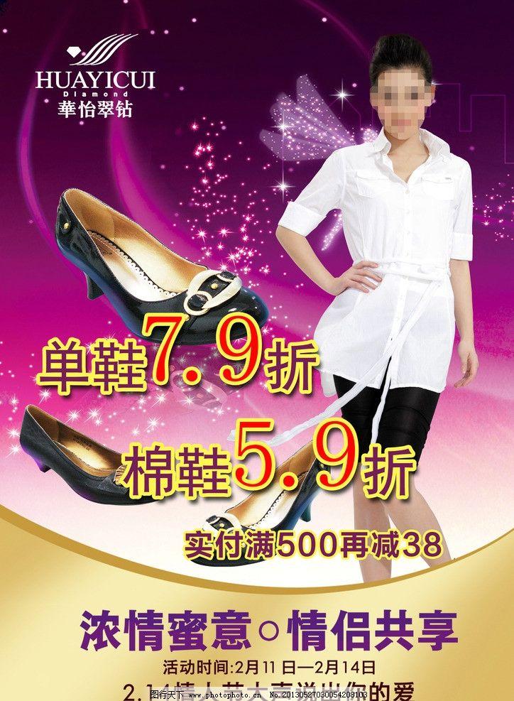 夏季凉鞋促销 女士凉鞋 夏季促销海报 夏季吊旗 夏季服装 夏季活动