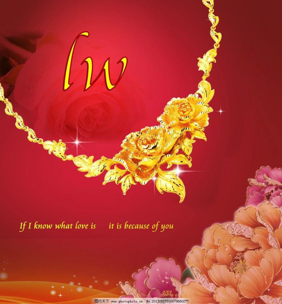 珠宝广告 黄金 牡丹 广告设计模板 源文件