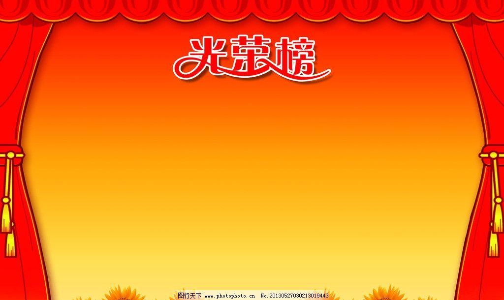【光荣榜】文艺空心黑体写法 空心字,又名双钩书法.双钩书法 双钩