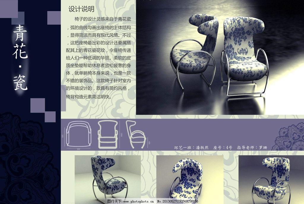 椅子 工业设计 家具 板式 dm宣传单 广告设计模板 源文件 300dpi psd