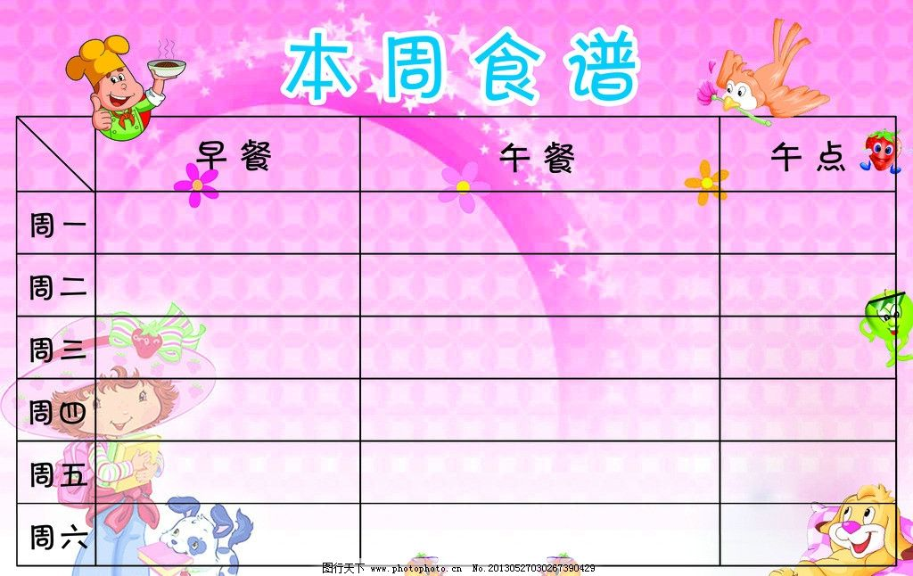 幼儿园锁阳背景营养食谱一周食猪肝食谱水表格煲食谱图片