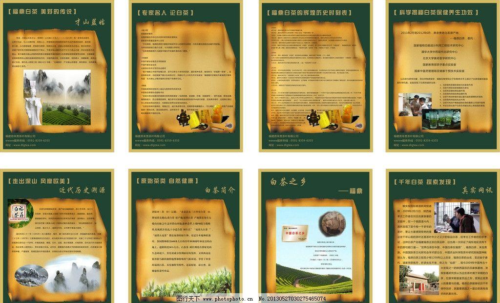 金线莲 展板      茶叶简介 茶 茶叶 历史渊源 深绿色 展板模板 广告