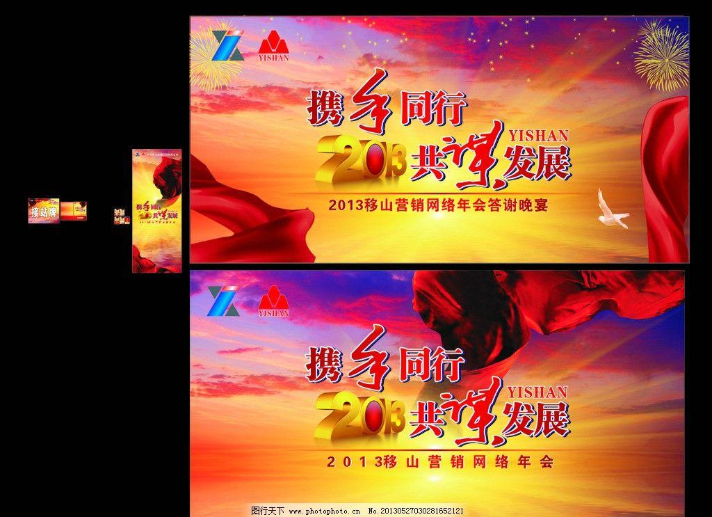 主题宴会 宴会背景 红色背景 会议背景 背景素材模板 展板模板 广告