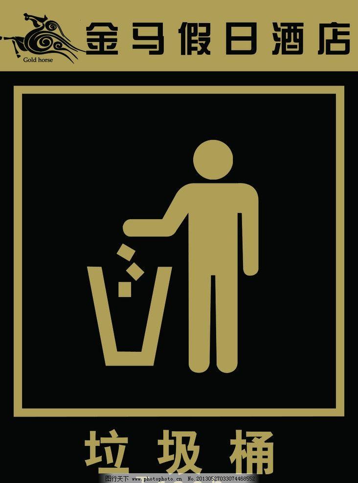 酒店用标牌 酒店 标牌 标示 标志 标卡 垃圾桶 卫生 提示 酒店专用