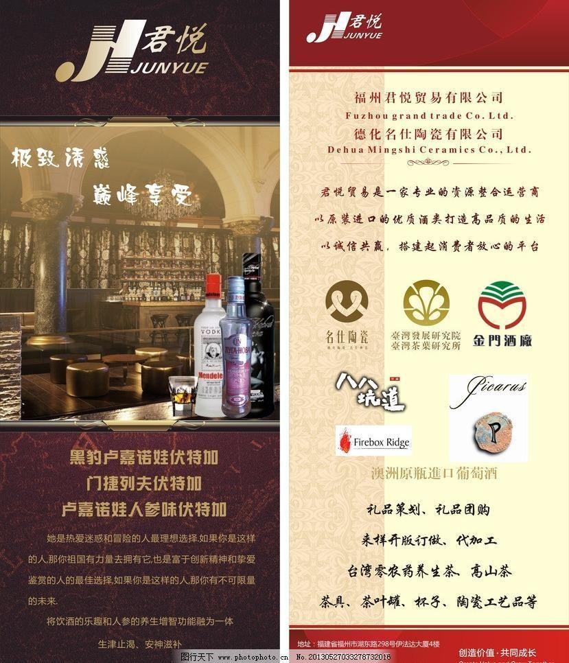 君悦 红酒简介 展架 白酒 城堡 干红 广告设计 广告设计模板
