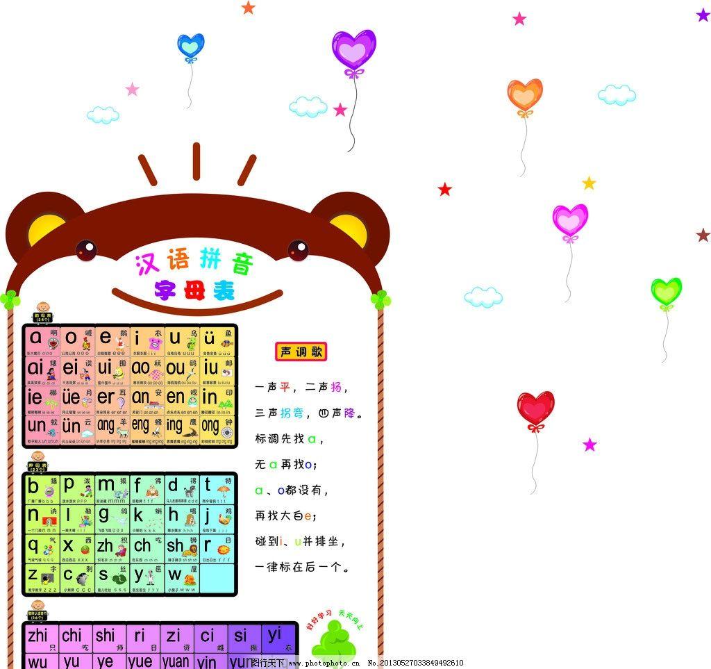 汉语拼音字母表图片图片