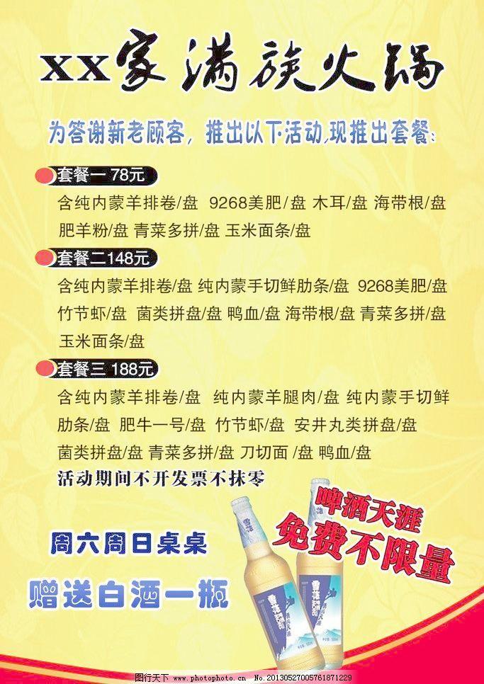 满族火锅 底纹背景 广告 广告设计模板 海报设计 黄色 活动 价格
