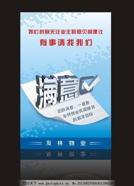 物业制度 公司制度 管理制度 广告设计 蓝色制度牌 满意 企业制度