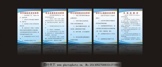 物业制度 公司制度 管理制度 广告设计 蓝色制度牌 企业制度 制度管理