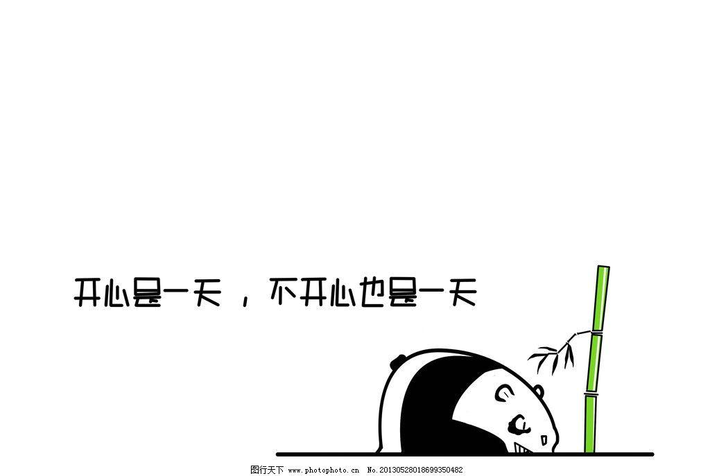 熊猫 开心 竹子 黑白 简笔 漫画 手绘 动漫人物 动漫动画 设计 300dpi